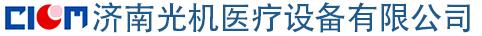 济南w88win医疗设备有限公司